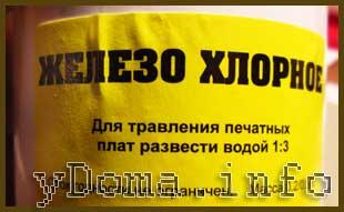 Раствор для травления печатных плат в домашних условиях